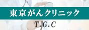東京がんクリニック