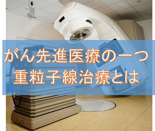 がん先端医療の重粒子治療とは