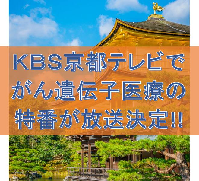 KBS京都テレビでがん遺伝子医療の特番が放送決定