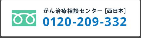 がん相談センター西日本0120-209-332