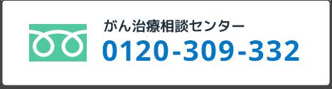 がん相談センター東日本0120-309-332