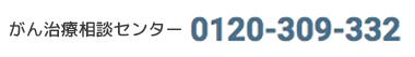 がん相談センター東京0120-309-332がん相談センター大阪0120-209-332