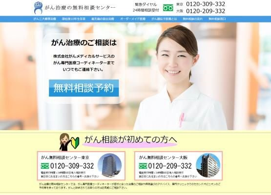 がんメディカルサービス