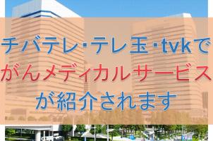 3月29日(木)朝7時30分からテレビ放映決定! 千葉・神奈川・埼玉で当社が紹介されます